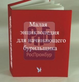 Энциклопедия для бурильщика (для сайта в справку)