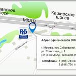 Состоялось открытие нового офиса в Москве.