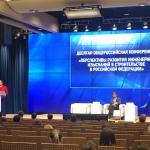 Компания «РосПромБур» приняла участие в 10 общероссийской конференции по инженерным изысканиям