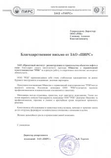 ЗАО ПИРС - отзыв о компании РПБ