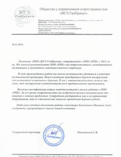 ИГЛ ГеоПроект - отзыв о компании РПБ