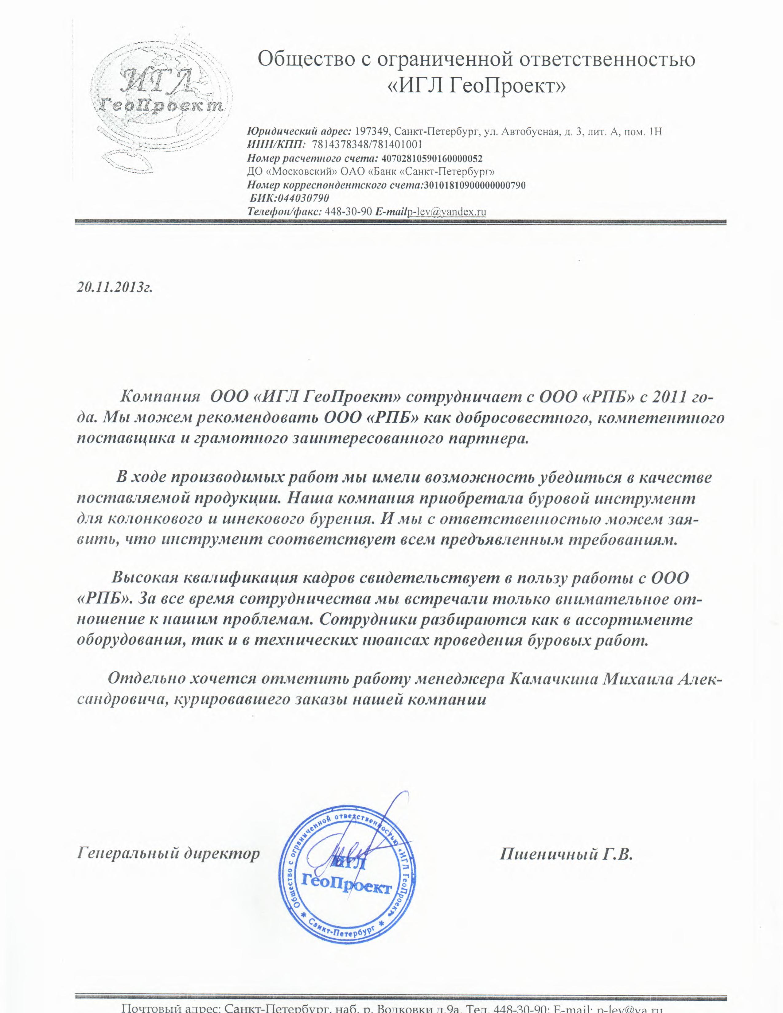 Отзыв ИГЛ ГеоПроект