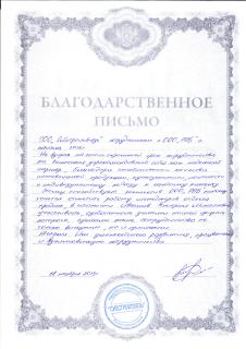 Сибстройсвязь - отзыв о компании РПБ