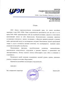 ЦГЭИ - отзыв о компании РПБ