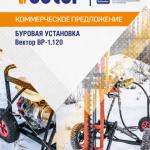 Скачать коммерческое предложение на Буровую установку Вектор ВР-1.120