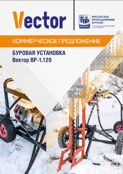 Коммерческое предложение на буровую установку Вектор ВР-1.120