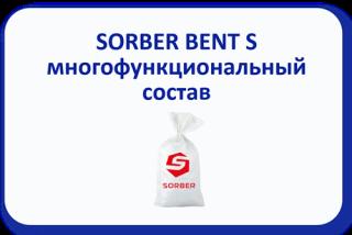 многофункциональный состав Sorber Bent S