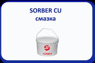 Sorber CU смазка