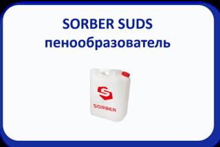 Sorber Suds пенообразователь