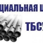 Специальная цена на ТБСУ 4.7