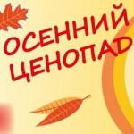 Объявляем осенний ценопад на трубы НПВХ!