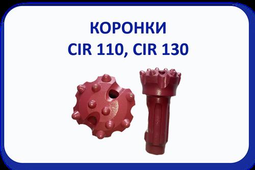 Коронки CIR 110, CIR 130