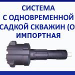Система с одновременной обсадкой скважин импортная