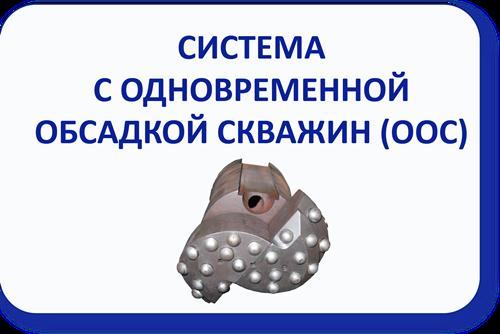 Система с одновременной обсадкой скважин «ООС-145»