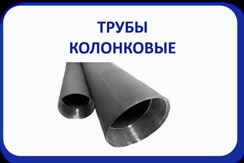 трубы колонковые