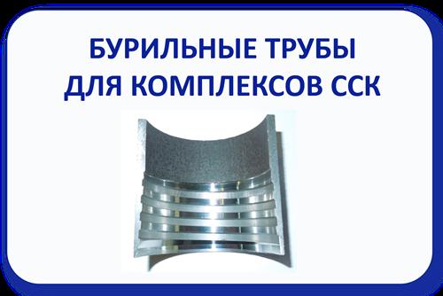 Бурильные трубы для комплексов ССК