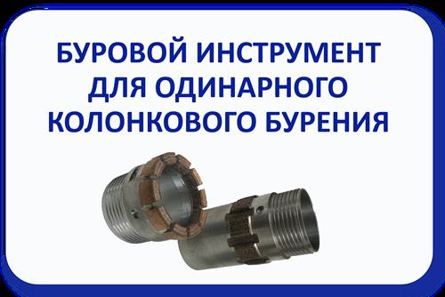 алмазный буровой инструмент для одинарного колонкового бурения