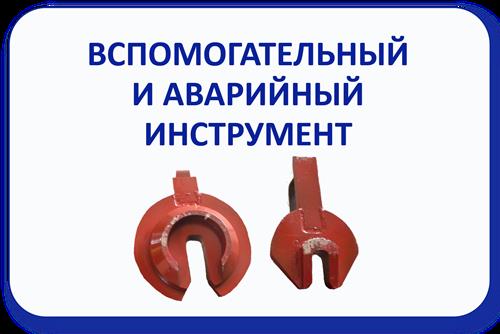 Вспомогательный и аварийный инструмент ЛБТН