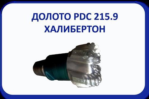 Долото PDC215.9 Халибертон