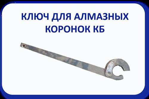 Ключ КБ для алмазных коронок