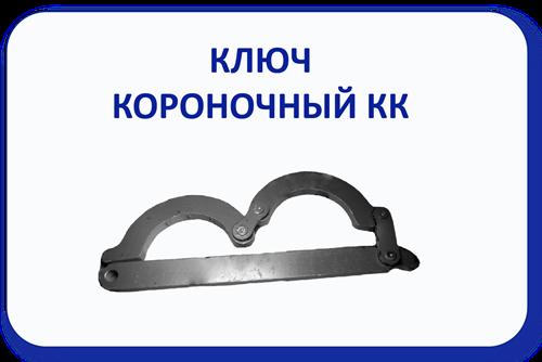 Ключ короночный КК