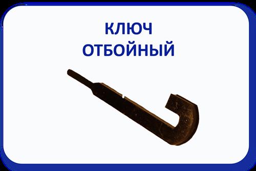ключ отбойный