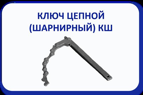 Ключ цепной КШ