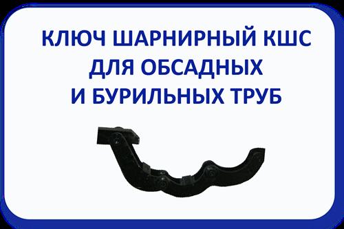 Ключ шарнирный КШС для обсадных и бурильных труб