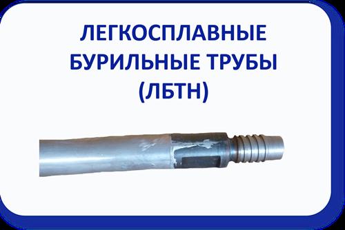 Легкосплавные бурильные трубы ЛБТН