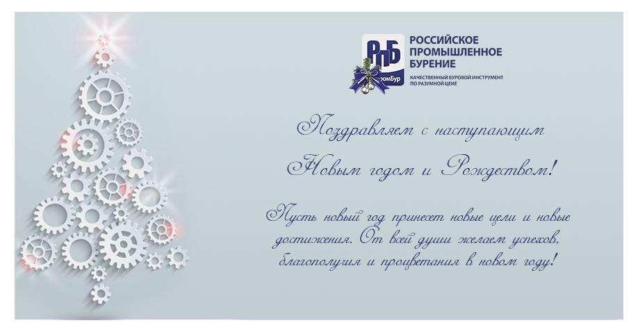 Открытка Российское Промышленное Бурение