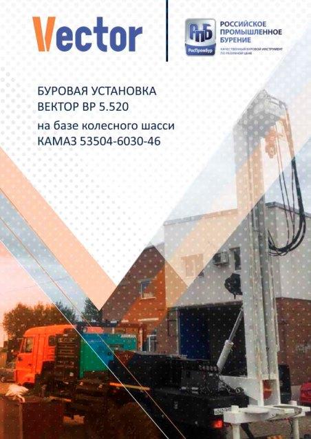 Коммерческое предложение на буровую установку Вектор ВР-5.520