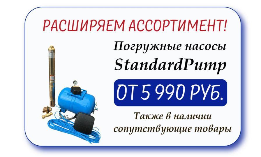 Погружные насосы standart pump