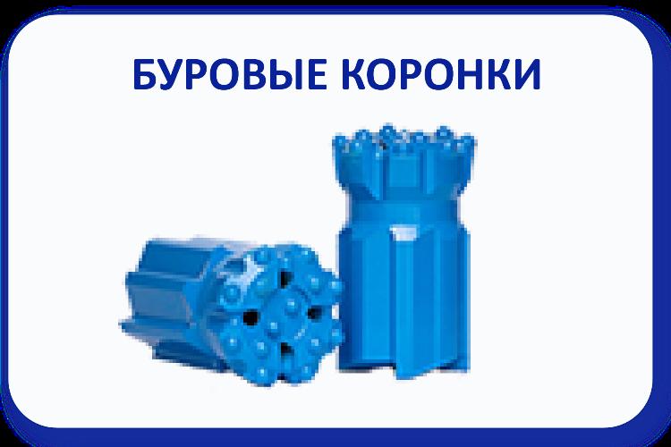 Коронки для гидроперфораторного бурения