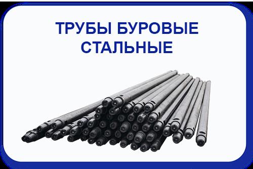 Трубы буровые стальные