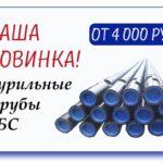 Новинка! Бурильные трубы ТБС от 4 000 рублей!