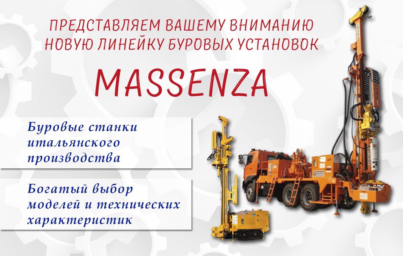 Продажа буровых установок Massenza