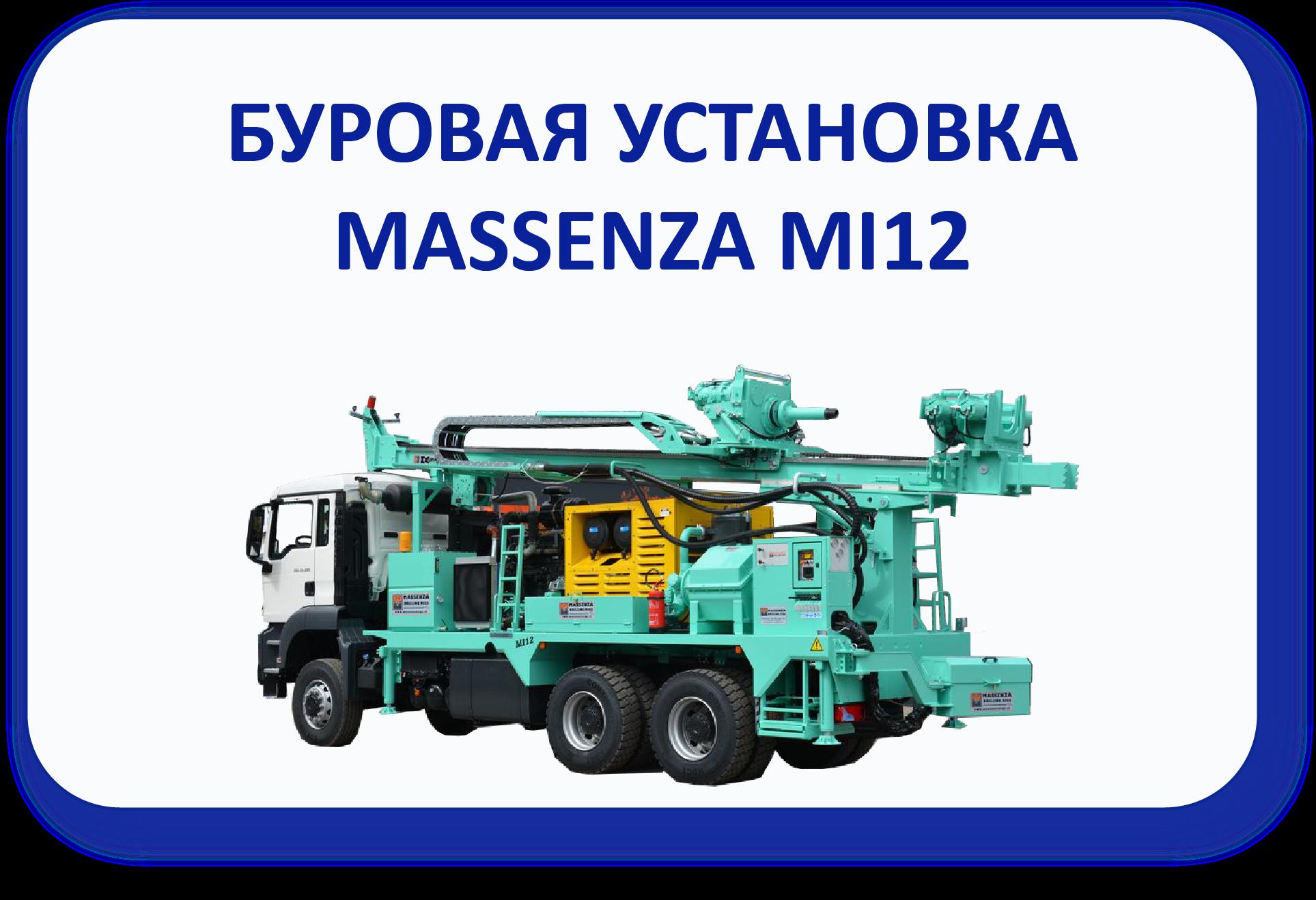 Буровая установка Massenza MI12