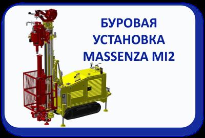Буровая установка Massenza MI2
