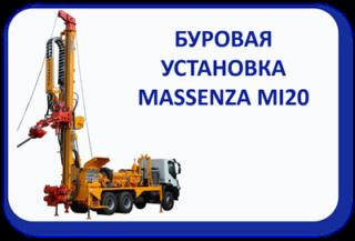 Буровая установка Massenza MI20