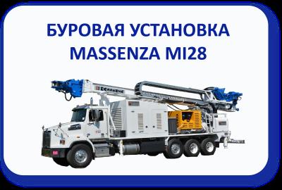 Буровая установка Massenza MI28