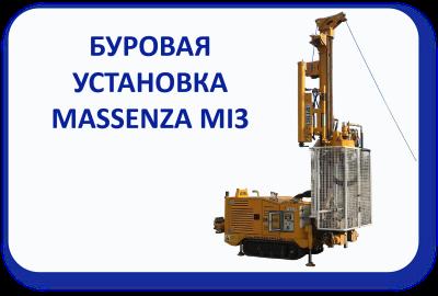 Буровая установка Massenza MI3