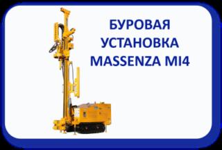 Буровая установка Massenza MI4