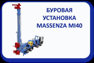 Буровая установка Massenza MI40