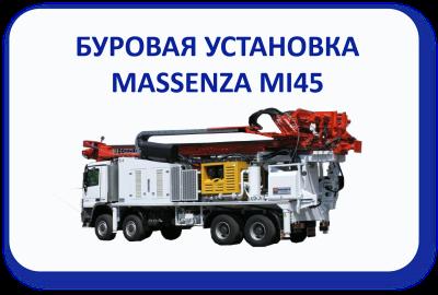 Буровая установка Massenza MI45