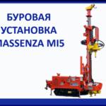 Буровая установка Massenza MI5