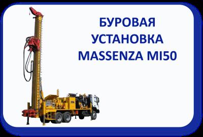 Буровая установка Massenza MI50