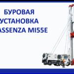 Буровая установка Massenza MI55E
