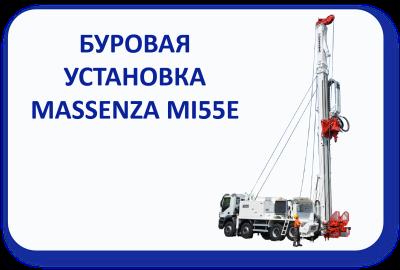 Буровая установка Massenza MI55Е