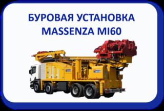 Буровая установка Massenza MI60