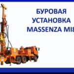 Буровая установка Massenza MI8